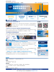 2021年PTC&CeMAT ASIA E-news 第一期