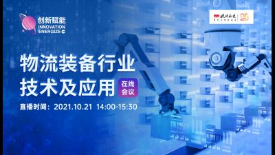 """2021""""创新赋能""""物流装备行业技术及应用在线会议"""