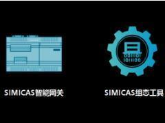 西门子SIMICAS解决方案助力成长型企业开启产线数字化升级转型之路