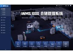 海康机器人发布全新版iWMS-1000 V3.0,集信息化、数字化为一体的仓储管理系统