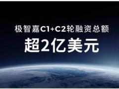 快讯 | 极智嘉年初完成C2轮融资,C1+C2轮融资总额超2亿美元