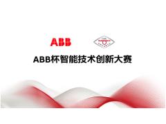 2020年ABB杯智能技术创新大赛正式启动