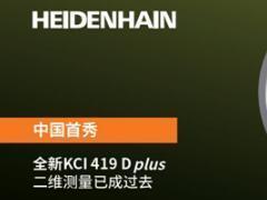 海德汉亮相2020年中国国际电梯展览会:未来电梯之编码器