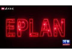 MM《洞察》第三期预告   对话EPLAN
