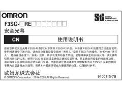 欧姆龙7月新品资料更新