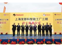 上海发那科智能工厂三期正式动工!