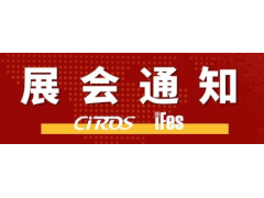 通知:CIROS组委会携手第五届华南国际工业博览会暨广州机器人、智能装备及制造技术展览会在广州举办