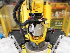 FANUC智能搅拌摩擦焊专用机器人都有哪些亮点?