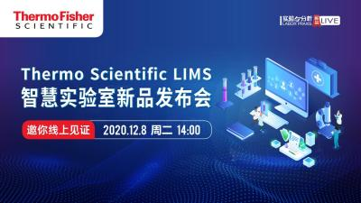 赛默飞世尔科技 LIMS智慧实验室新品发布会