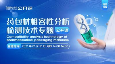 药包材相容性分析检测技术专题