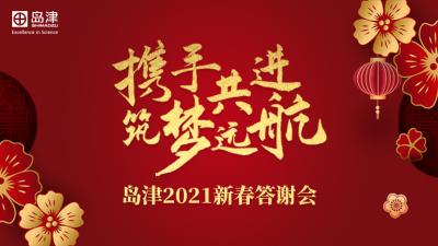 岛津2021新春答谢会--食品安全行业专题研讨会