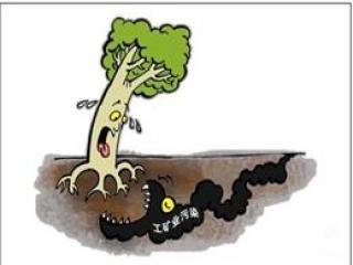 解读《建设用地土壤污染风险管控标准》