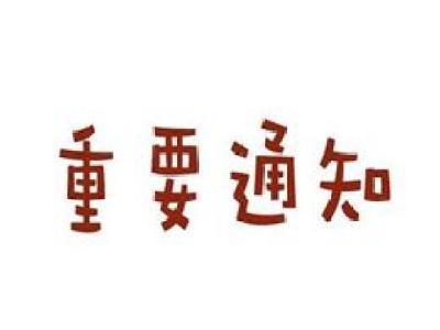 中国分析测试协会科学技术奖-分析测试技术奖(BCEIA金奖)申报通知