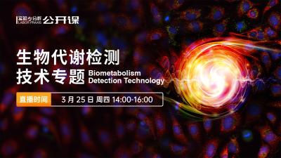 生物代谢检测技术专题