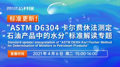 """标准更新!解读""""ASTM D6304 卡尔费休法测定石油产品中的水分"""""""