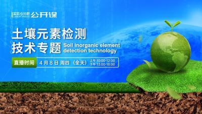 土壤无机元素分析技术专场