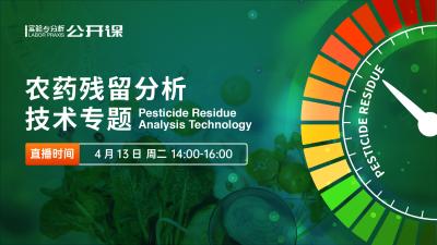 农药残留检测分析技术专题