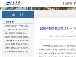"""青岛大学卢朝靖教授在《AFM》上发表文章质疑:""""喷墨打印外延卤化物钙钛矿"""""""