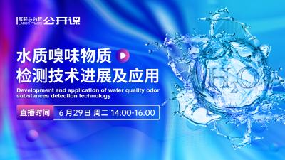 水质嗅味物质分析检测技术专题