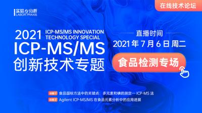 ICP-MS/MS 创新应用论坛食品检测专场