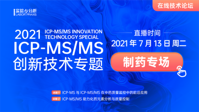 ICP-MS/MS 创新应用论坛制药专场