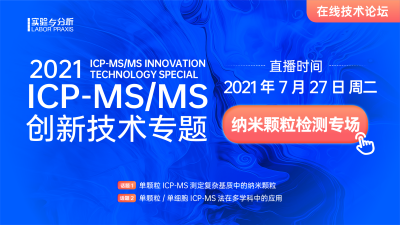 ICP-MS/MS 创新应用论坛纳米颗粒测定与应用专场