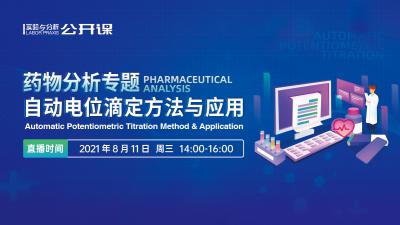 药物分析—自动电位滴定方法与应用专题专题公开课