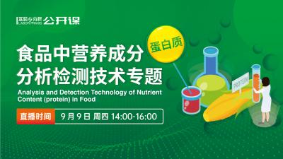 食品中营养成分(蛋白质)分析检测技术专题