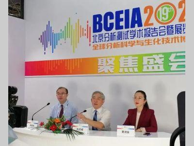【展会直播延续精彩】第十九届北京BCEIA 2021展会圆满结束!