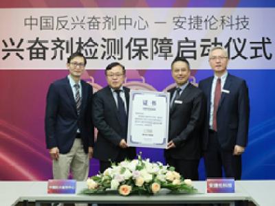 安捷伦科技与中国反兴奋剂中心达成合作