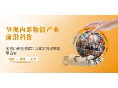 LogiMAT China国际内部物流解决方案及流程管理展览会将于2021年6月再度登陆上海