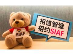 SIAF广州自动化技术及装备展 Vlog丨首日盛况,看这里!
