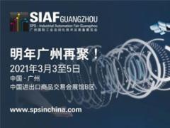 SIAF广州自动化展于8月13日圆满落幕,迎来655家参展商,参观入场总数达50,369