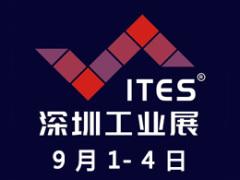 9月1-4日ITES深圳工业展上,这些机床知名品牌将重磅发布年度新品