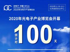2020年光电子产业博览会倒计时100天!
