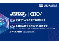 重磅首发 SAECCE会议初步日程公布