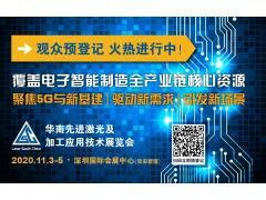 华南激光展 | 解锁PCB加工解决方案