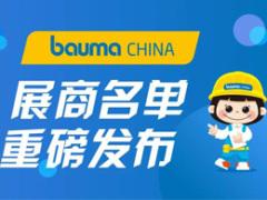 bauma CHINA(上海宝马工程机械展)展商重磅发布|群英荟萃 智者无畏