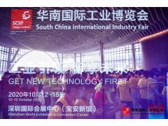 引领疫后湾区智能制造新风向,2020华南国际工业博览会圆满落幕