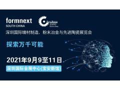 Formnext Connect 2020线上展会—带你饱览全球增材制造世界