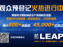 重磅推出丨LEAP Expo超30场高峰论坛,助力企业把握新基建万亿规模浪潮!
