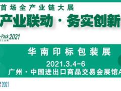 扎根华南27年,我们始终如一,每年3月Sino-Pack在广州等您!