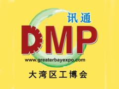 匠心打造,工业盛宴︱11月24-27日,2020DMP大湾区工业博览会即将开场!