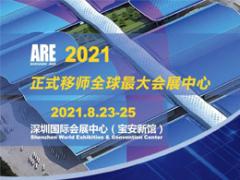 深圳国际工业自动化及机器人展览会2021正式移师全球最大展馆-深圳国际会展中心