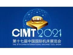 第十七届中国国际机床展览会(CIMT2021) | 这些境内外展商及团组将来参展