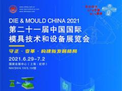 DMC2021-守正·变革·构建新发展格局!