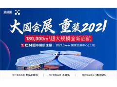 大国会展 重装2021—CME中国机床展以更高愿景挑战全新升级