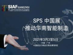 SIAF 2021开辟全新物联网与自动化互动专区,构建华南智能工厂新视野