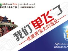 """慕尼黑上海电子展&慕尼黑上海电子生产设备展正式各自""""单飞""""!—观众登记开始"""