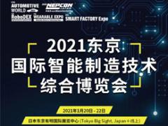 破浪风口之上,启动智造变革—2021东京国际智能制造技术综合博览会即将开幕!